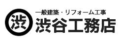 東京都府中市、渋谷工務店 リフォーム工事、一般建築工事
